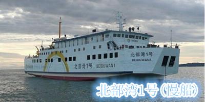 北海到海口在哪个码头坐船?