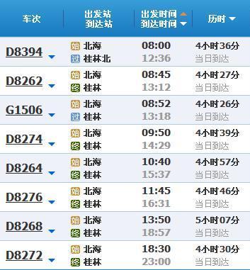 北海坐飞机到桂林航班时刻表